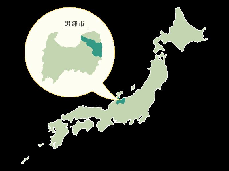 富山県黒部市の位置