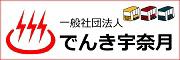 でんき宇奈月プロジェクト 電気でGo!