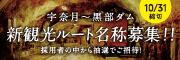 宇奈月〜黒部ダム 新観光ルート名称募集!