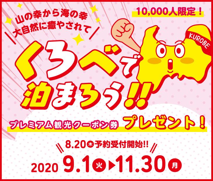 くろべで泊まろう!キャンペーン プレミアム観光クーポン6000円分
