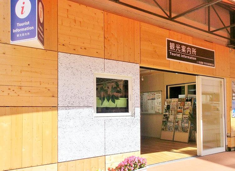 黒部市地域観光ギャラリー「観光案内所」
