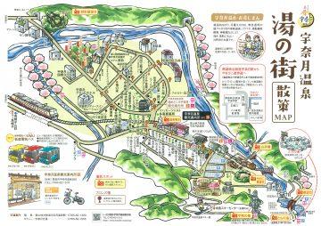 新 宇奈月温泉散策MAP
