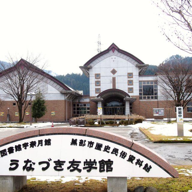 うなづき友学館