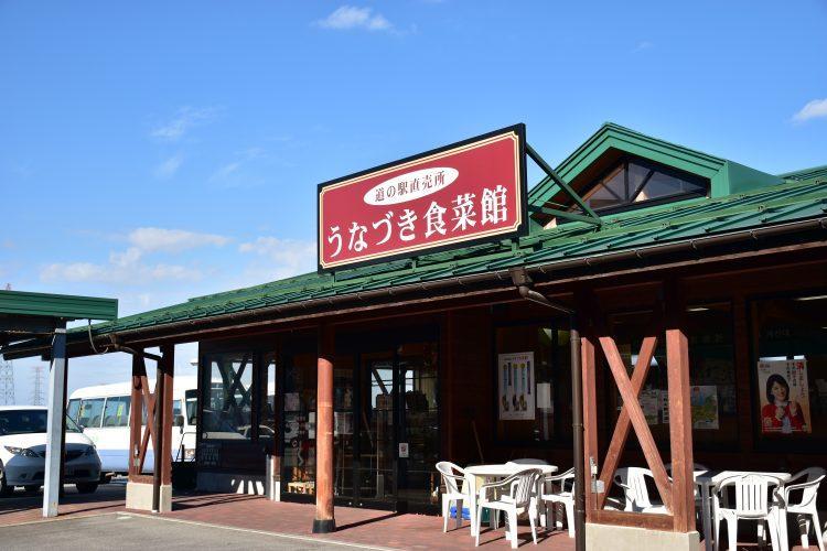 うなづき食彩館