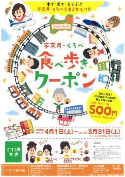 宇奈月・くろべ食べ歩きクーポンH29 (1)