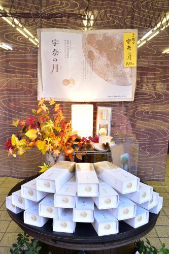 中島観光百貨店