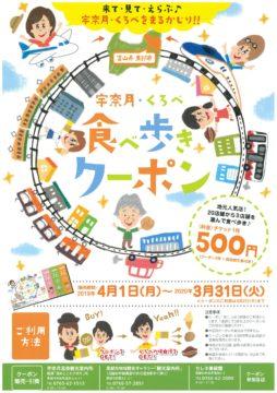 食べ歩き2019(表)
