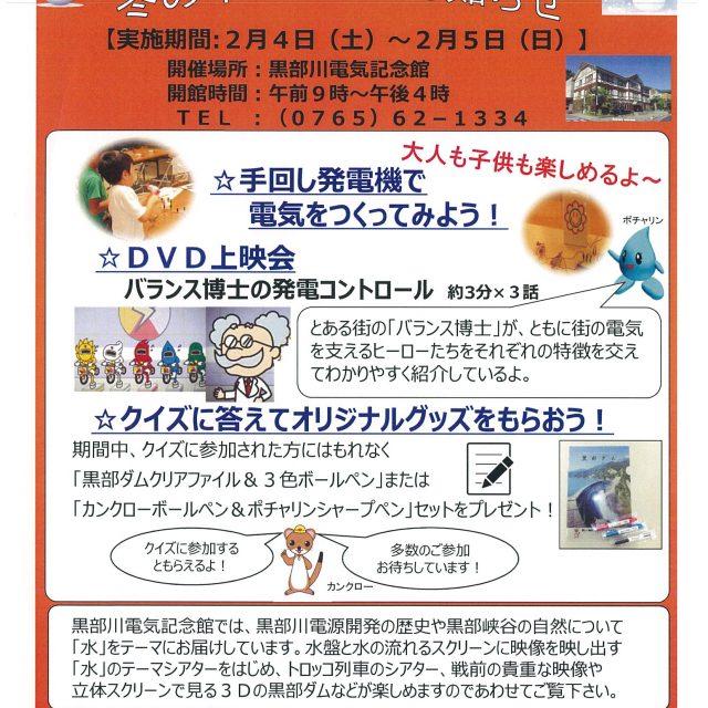 電気記念館イベント