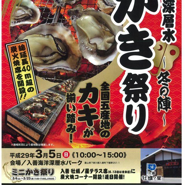 入善牡蠣祭り (1)