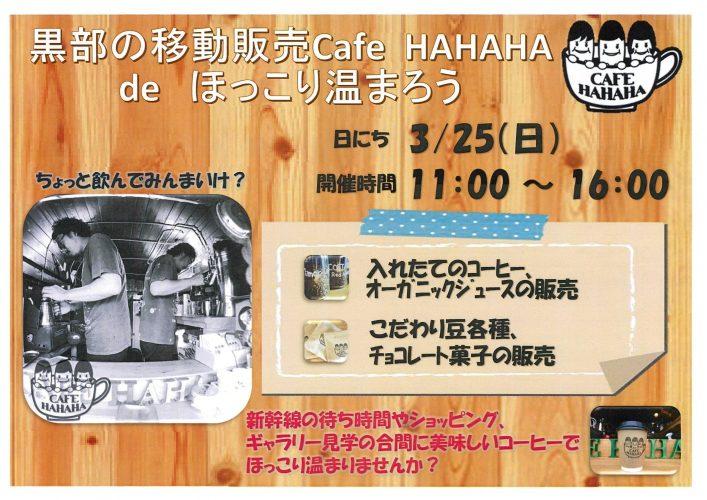 cafe hahaha (1)