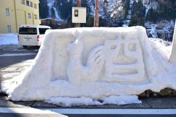 雪像(サン柳亭)