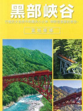 峡谷パンフ外国語 (2)