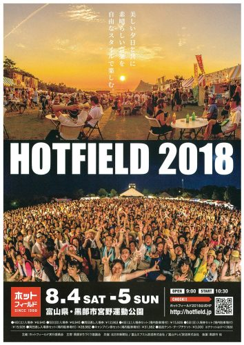 HOTFIELD2018
