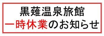 黒薙温泉旅館一時休業のお知らせ