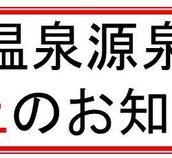 宇奈月温泉源泉見学会中止のお知らせ