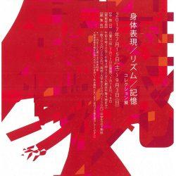 身体表現 コレクション展 (1)