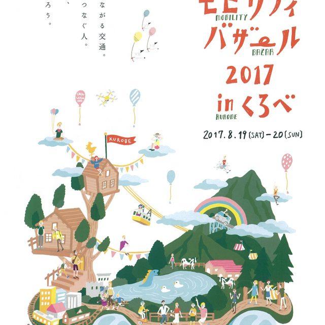 20170819-0820 ネクストモビリティバザール2017inくろべ