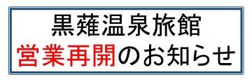 黒薙温泉旅館営業再開のお知らせ