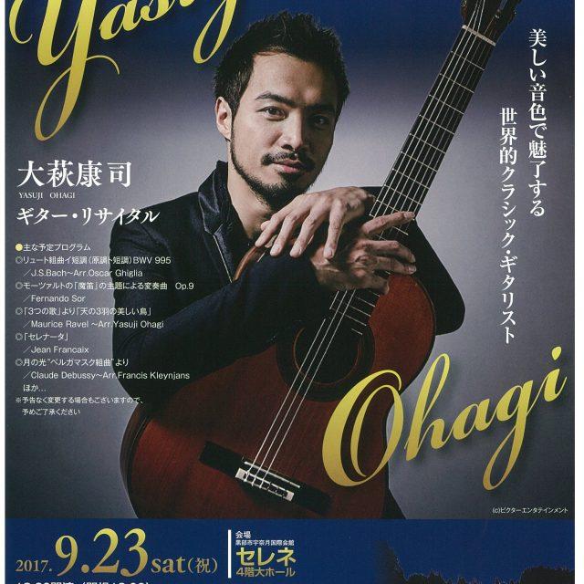 20170923大萩康司ギターリサイタル_表