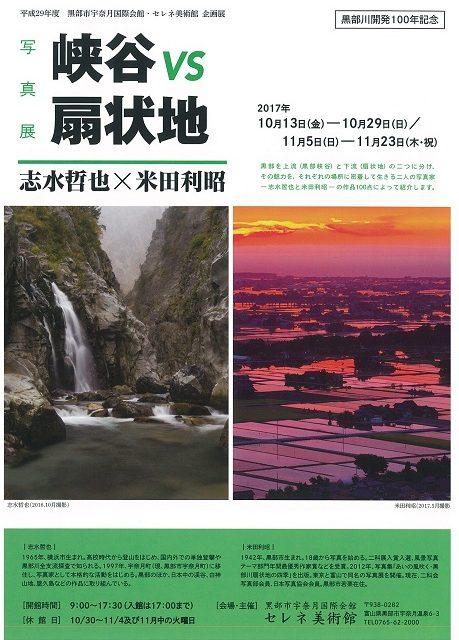 20171013-1123峡谷VS扇状地_表