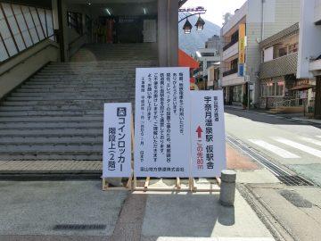 宇奈月温泉駅仮駅舎看板