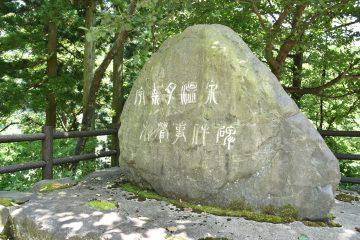 宇奈月温泉木管事件碑