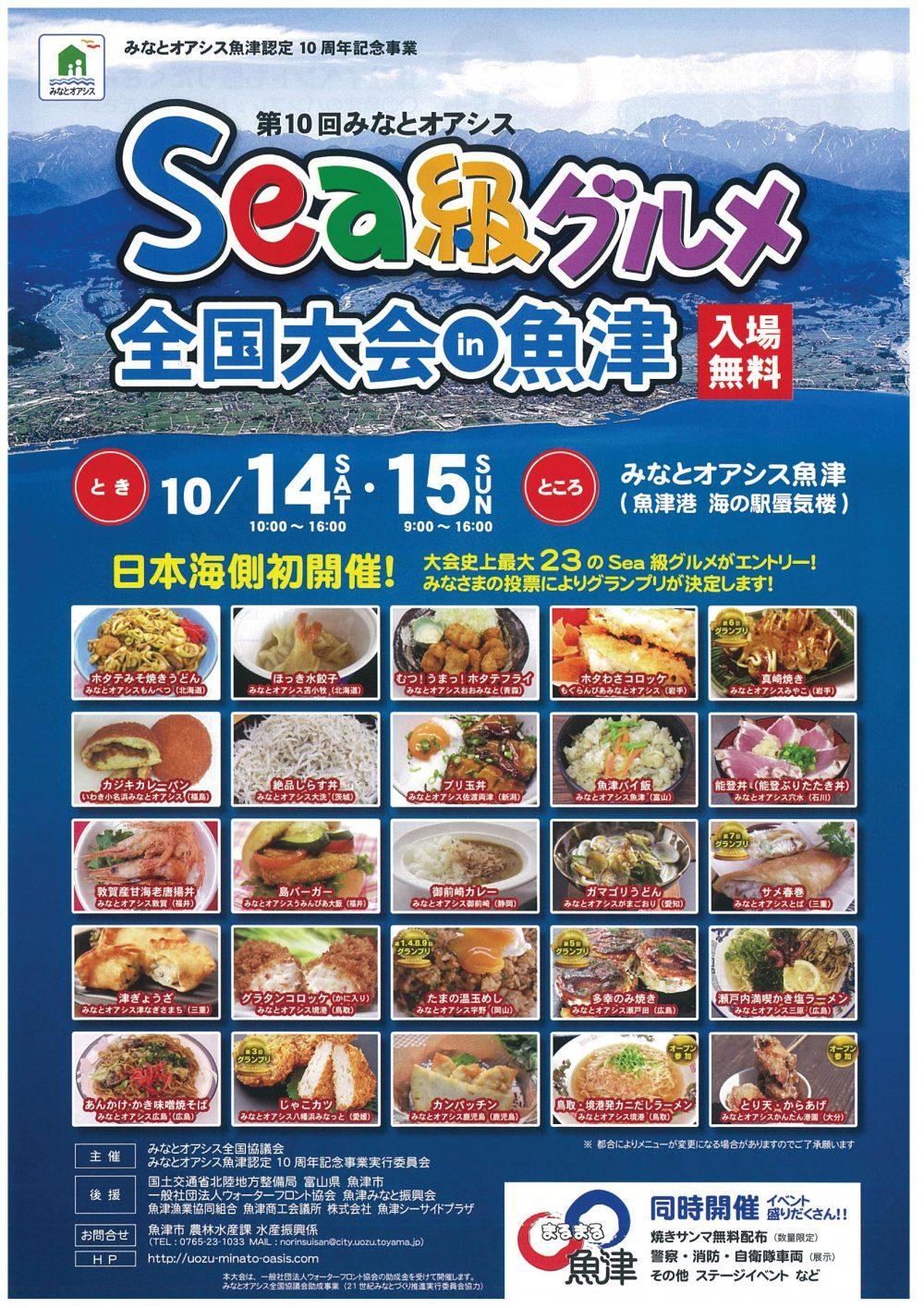 20171014-15Sea級グルメ全国大会-001