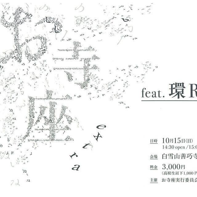 20171015お寺座