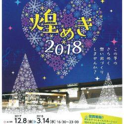 20171208-0314 煌めき2018