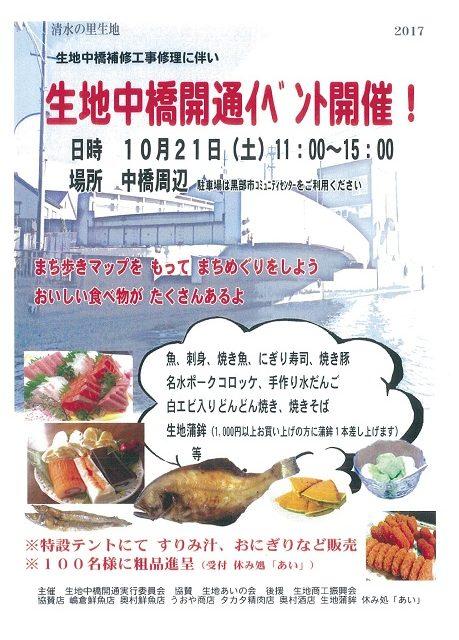 20171021生地中橋開通イベント650