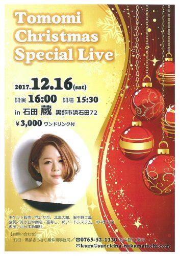 Tomomiコンサート