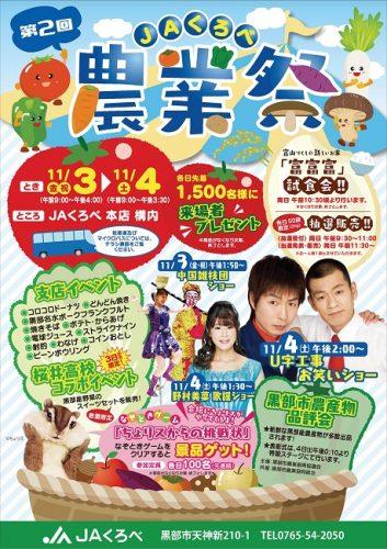 20171103-04 第2回JAくろべ農業祭