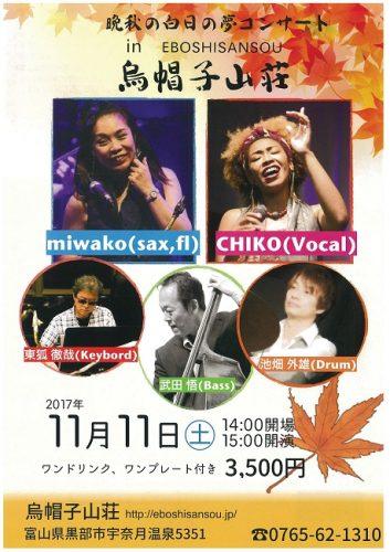 烏帽子山荘コンサート