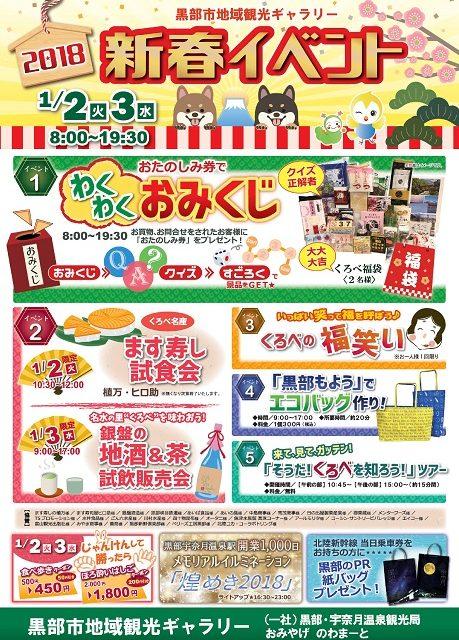 2018のわ新春イベントポスター