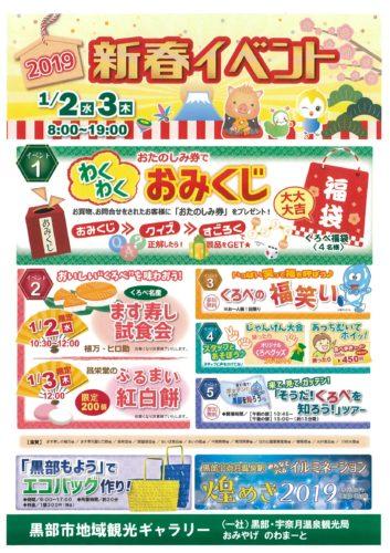 新春イベント2019