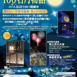 20180106-0331宇奈月温泉100名月物語