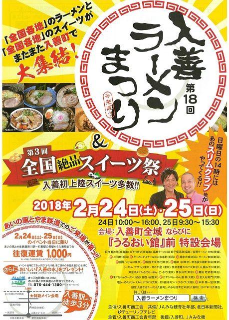 20180224-25入善ラーメンまつり