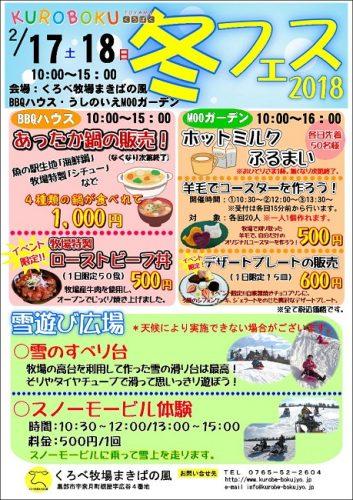 20180217-18くろべ牧場冬フェス