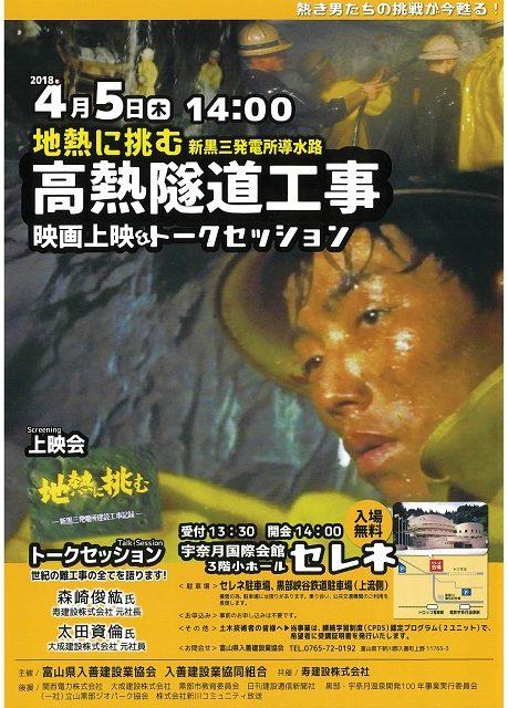 20180405高熱隧道工事トーク