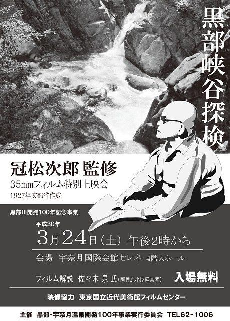 20180324_35mmフィルム特別上映会