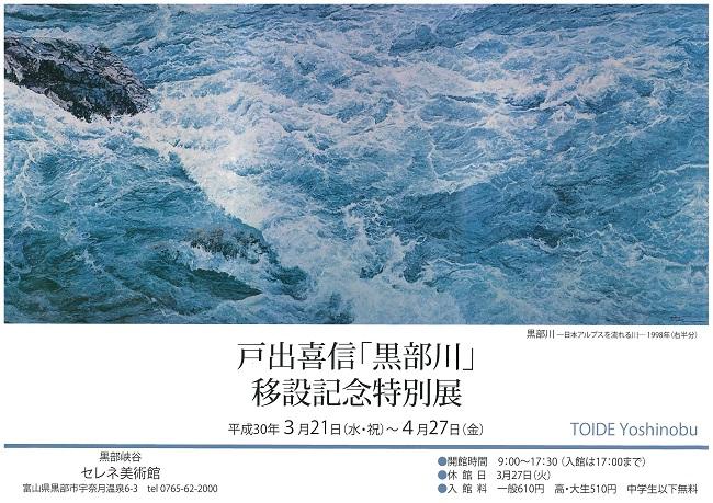20180321-0427黒部川移設記念特別展