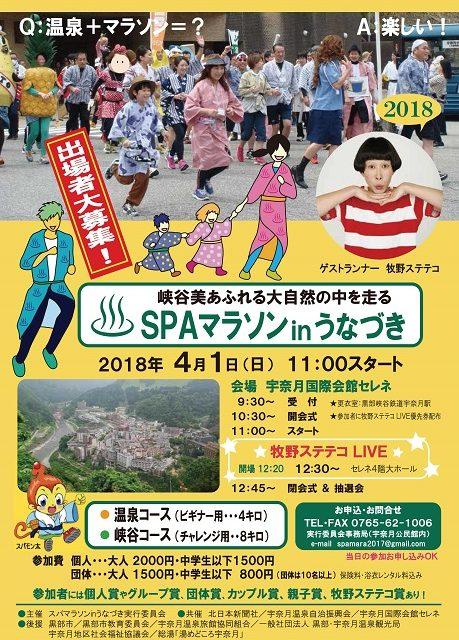 20180401SPAマラソン
