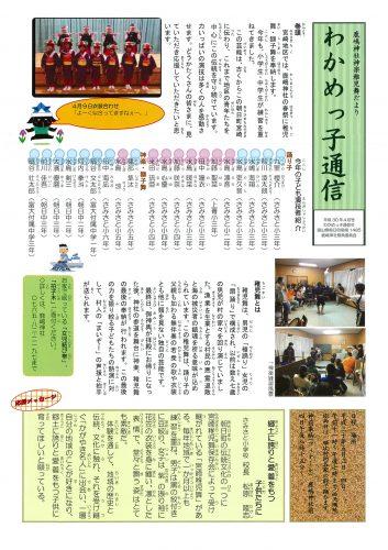 朝日稚児舞 (2)
