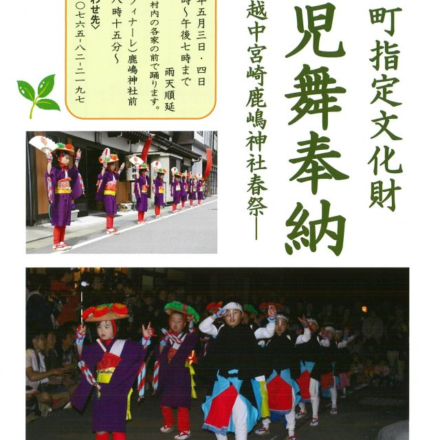 朝日稚児舞 (1)
