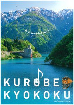 KUROBEKYOKOKU