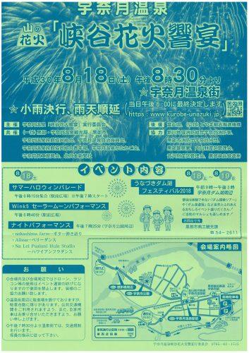 宇奈月温泉峡谷花火響宴