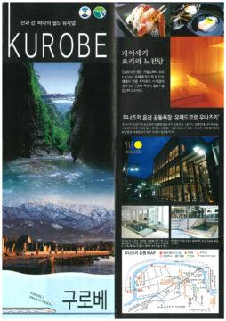 KUROBE Korea