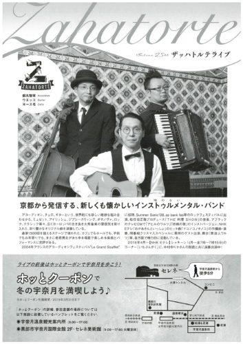 ザッハトルテ (2)