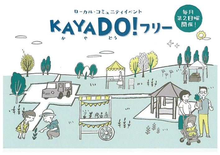 KAYADO20190610-1