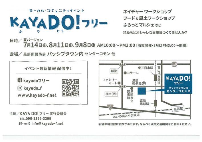 KAYADO20190610-2